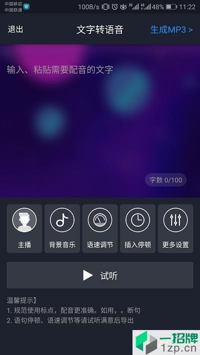 知意配音appapp下载_知意配音app手机软件app下载