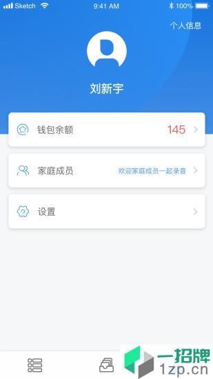 小驰录音官网下载
