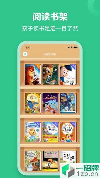 读书蛙app下载_读书蛙手机软件app下载