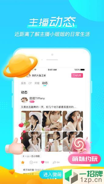 微萌(陪玩交友)app下载_微萌(陪玩交友)手机软件app下载