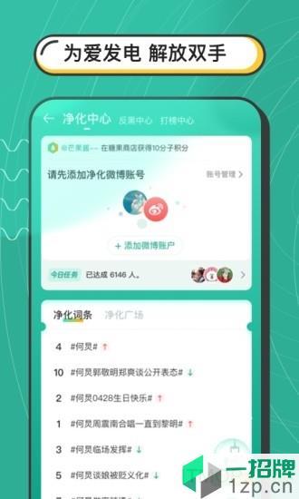 分子净化反黑app下载_分子净化反黑手机软件app下载