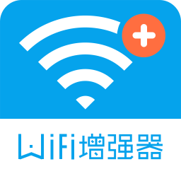 手机WiFi信号增强器app下载_手机WiFi信号增强器手机软件app下载