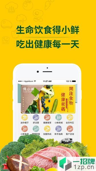 得小鲜app下载_得小鲜手机软件app下载