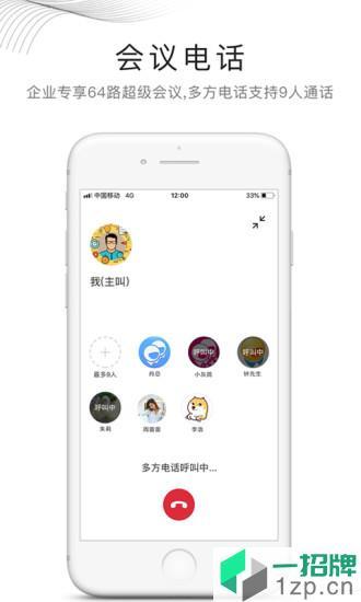和飞信appapp下载_和飞信app手机软件app下载