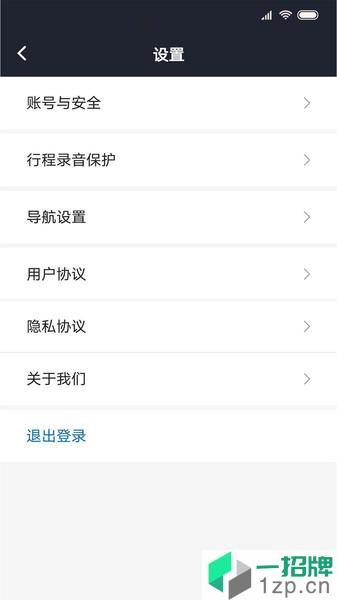 飞豹司机端app下载_飞豹司机端手机软件app下载