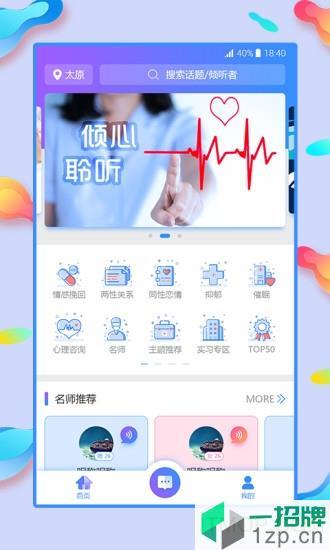 心耳在线app