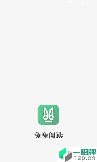 兔兔阅读app下载_兔兔阅读手机软件app下载