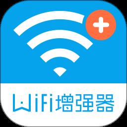WiFi信号增强器超级版app下载_WiFi信号增强器超级版手机软件app下载
