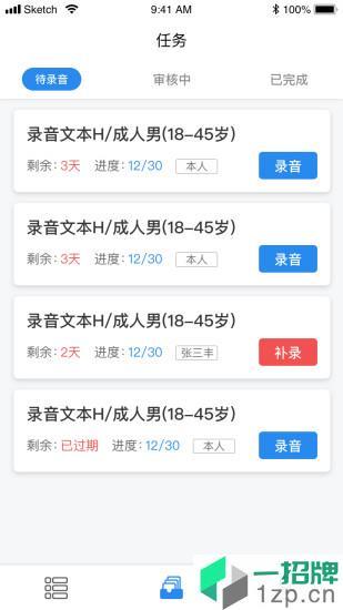 小驰录音app下载_小驰录音手机软件app下载