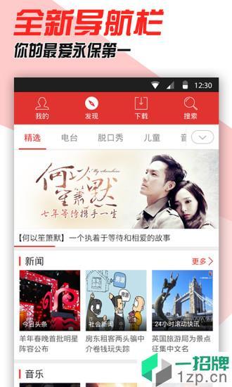 蜻蜓fm收音机手机版app下载_蜻蜓fm收音机手机版手机软件app下载