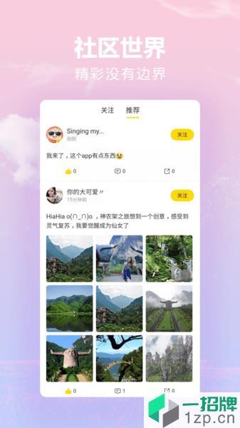 秀文app