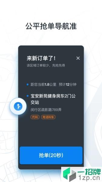 申程出行司机app下载