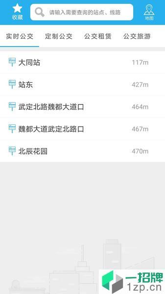 大同公交线路查询app