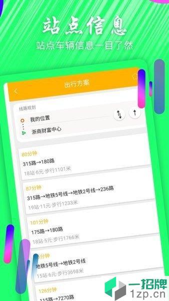 掌上公交查询appapp下载_掌上公交查询app手机软件app下载