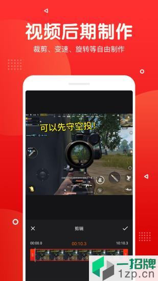 屏幕录制app下载_屏幕录制手机软件app下载