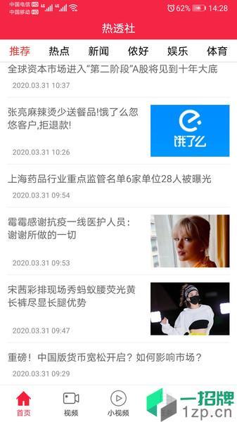 热透社app下载_热透社手机软件app下载