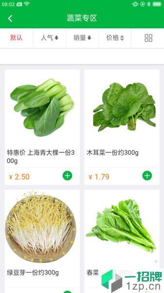 鲜拼拼app下载_鲜拼拼手机软件app下载