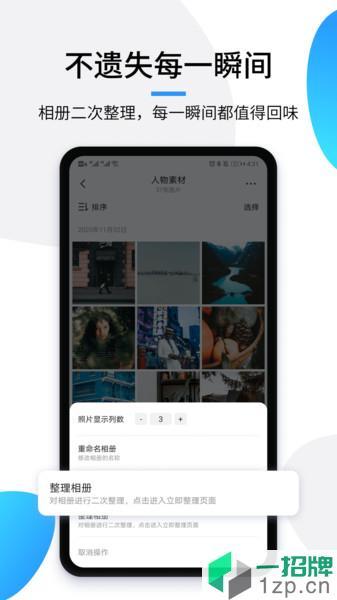 极简相册app
