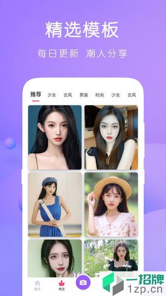 换脸秀秀app下载_换脸秀秀手机软件app下载
