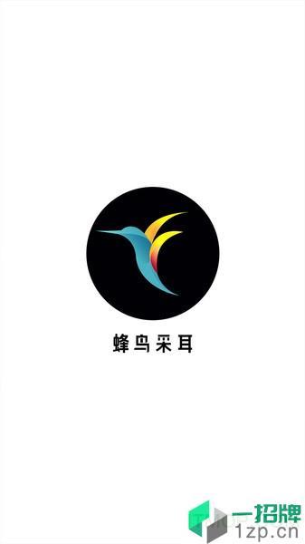 bebird蜂鸟采耳app下载_bebird蜂鸟采耳手机软件app下载