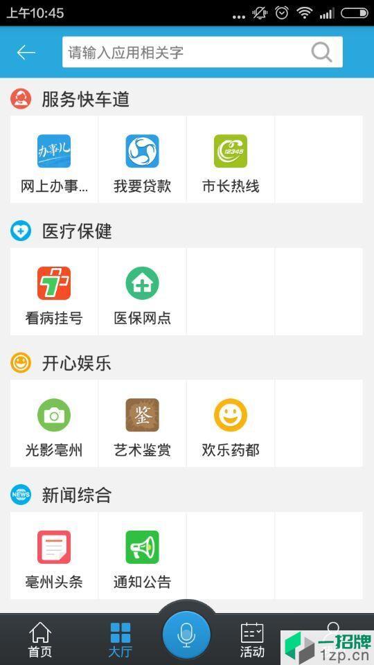 我家亳州网上办事大厅app下载_我家亳州网上办事大厅手机软件app下载