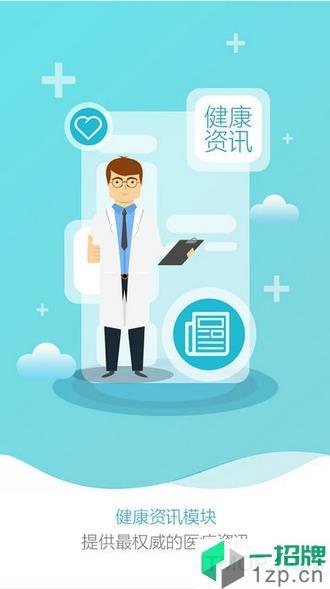 导医网预约挂号平台app下载_导医网预约挂号平台手机软件app下载