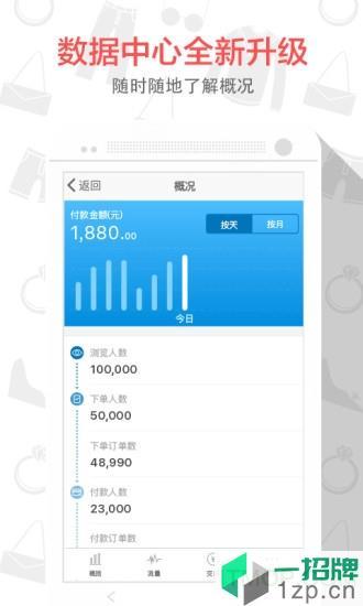 有赞微商城手机版app下载_有赞微商城手机版手机软件app下载