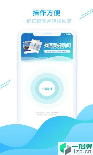 强力手机照片恢复免费版app下载_强力手机照片恢复免费版手机软件app下载