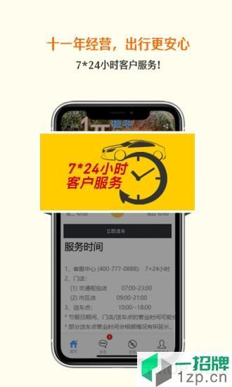 瑞卡租车app下载