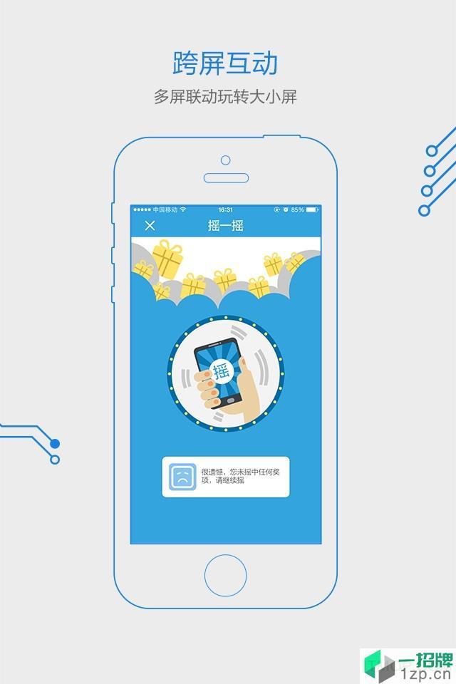 闪电新闻手机版app下载_闪电新闻手机版手机软件app下载