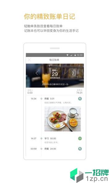 Timi时光记账极速版app下载_Timi时光记账极速版手机软件app下载