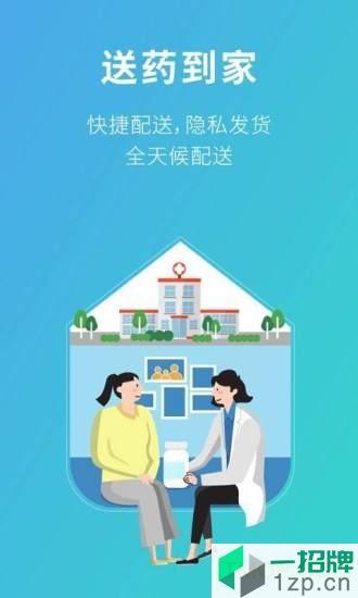 德生堂111医药馆app下载_德生堂111医药馆手机软件app下载