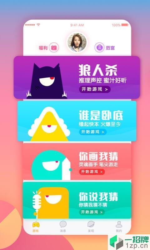 来玩吧app下载_来玩吧手机软件app下载