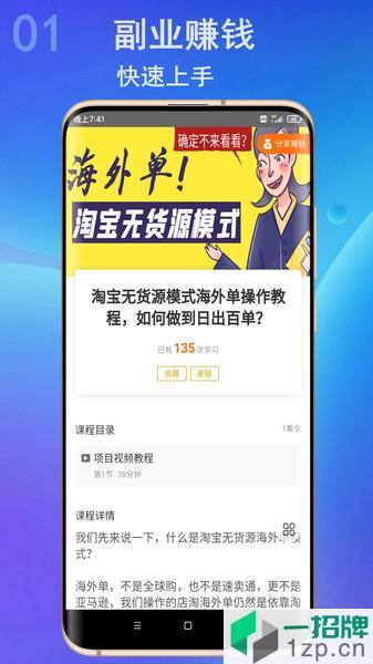 壹创网app下载_壹创网手机软件app下载