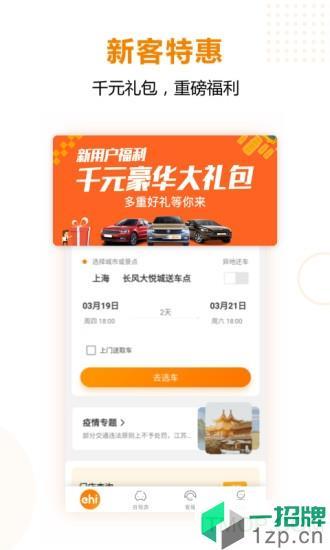 一嗨租车app