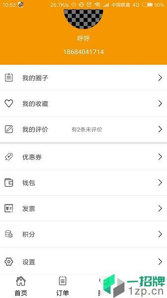租巴用户端app下载