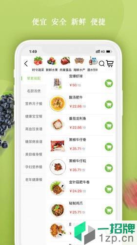 淘宝买菜app下载