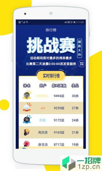 解题大师app下载