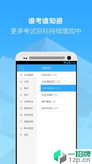 乐词新东方背单词手机版app下载_乐词新东方背单词手机版手机软件app下载