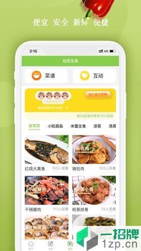 淘宝买菜app下载_淘宝买菜手机软件app下载