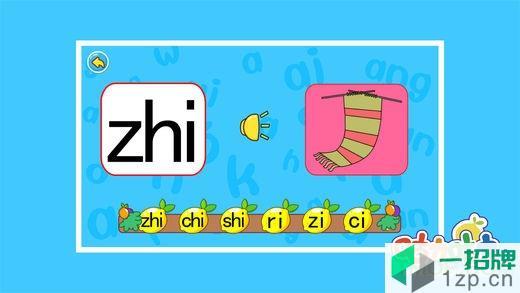 咕力宝宝学拼音整体认读音节app下载_咕力宝宝学拼音整体认读音节手机软件app下载