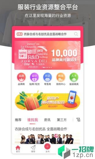 衣脉合成appapp下载_衣脉合成app手机软件app下载