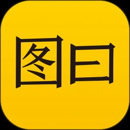图曰app(图文制作)app下载_图曰app(图文制作)手机软件app下载