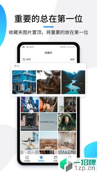极简相册app下载_极简相册手机软件app下载