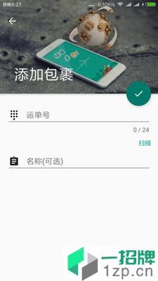 快递来也appapp下载_快递来也app手机软件app下载