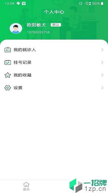 南方医科大学珠江医院app下载_南方医科大学珠江医院手机软件app下载