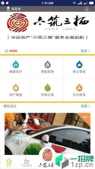 华远家appapp下载_华远家app手机软件app下载