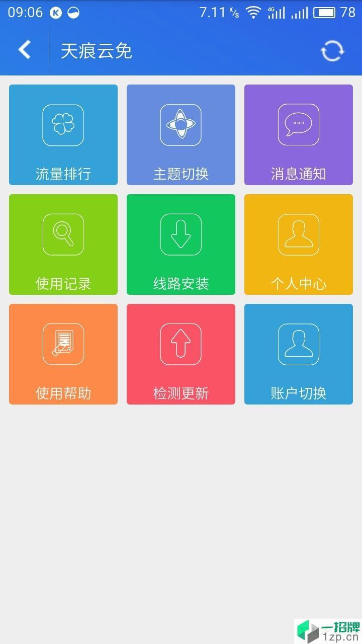 天痕云免最新app下载_天痕云免最新手机软件app下载
