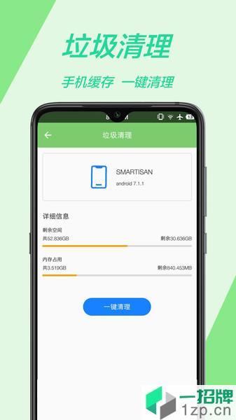 万能wifi管家手机版app下载_万能wifi管家手机版手机软件app下载