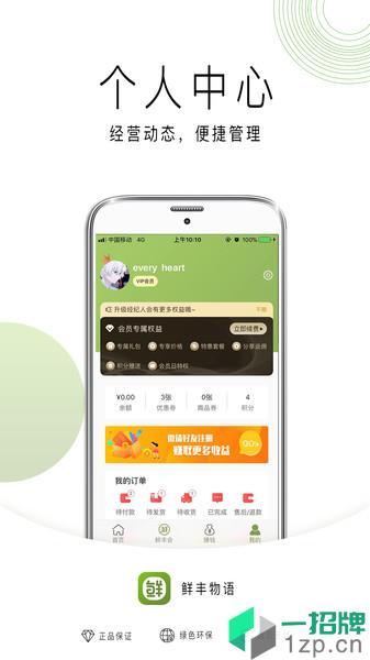 鲜丰物语app